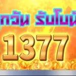《SBFPLAY》ฝากเงินทุกวัน รับโบนัสสูงสุด1377
