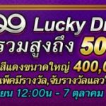 《HUC99》CQ9 lucky draw รางวัลรวมสูงถีง 500000