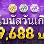 《W88》แจกโบนัสวันเกิดสูงสุดถึง 19,688 บาท!!