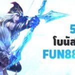 《FUN88》โบนัสแรกเข้าสำหรับ FUN88 อีสปอร์ต 50%