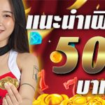 《AE SEXY191》แนะนำเพื่อนครบ 7 คน/อาทิตย์ รับฟรี 500 บาท