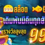 《HUC99》สล็อต ยิงปลา เดิมพันมีคืนทุกสัปดาห์!รางวัลสูงสุด 999